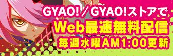 GYAO!/GYAO!ストアで第1期を一挙無料配信中!!